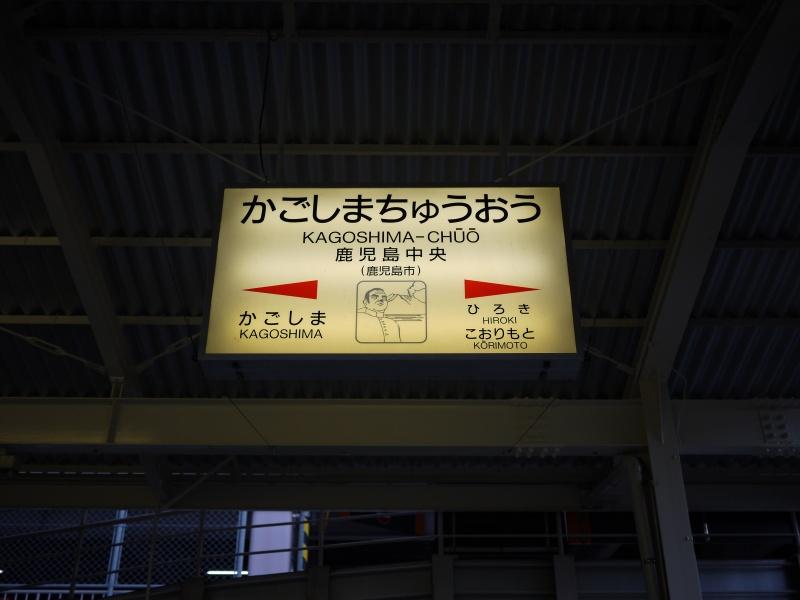 Kagoshima 0005