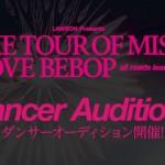 MISIAバックダンサーオーディション開催!002
