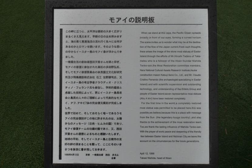 MIYAZAKI 062